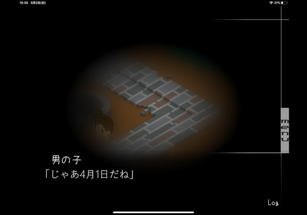 f:id:dedashidake:20200802190002p:image