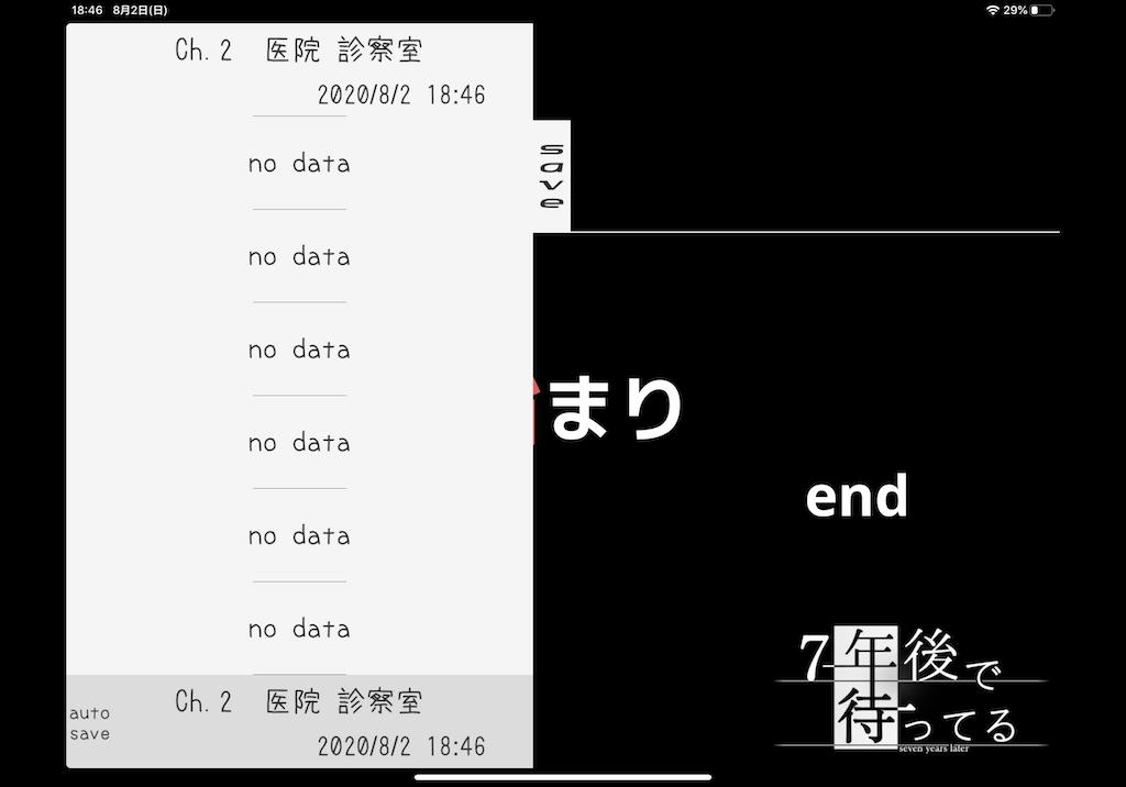 f:id:dedashidake:20200802192716p:image