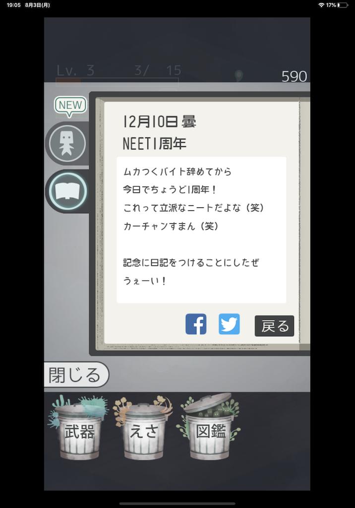f:id:dedashidake:20200803194818p:image