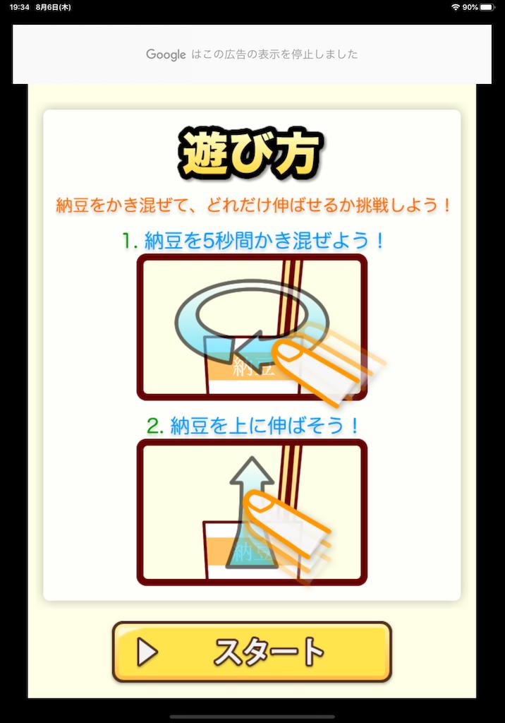 f:id:dedashidake:20200806194056p:image