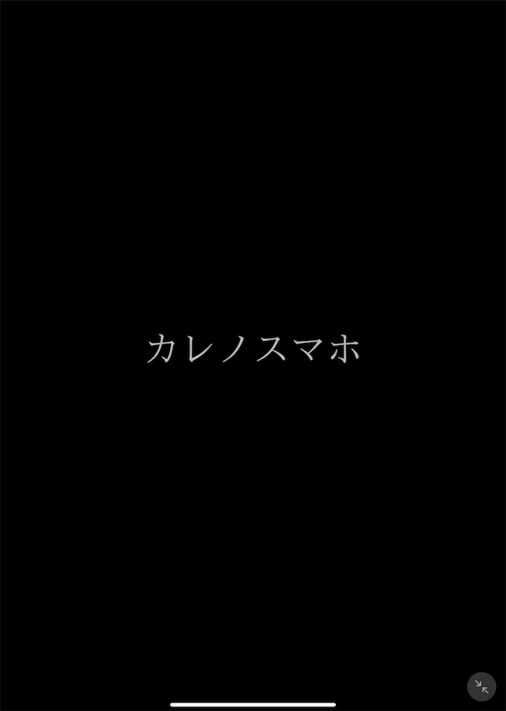 f:id:dedashidake:20200823175312j:image
