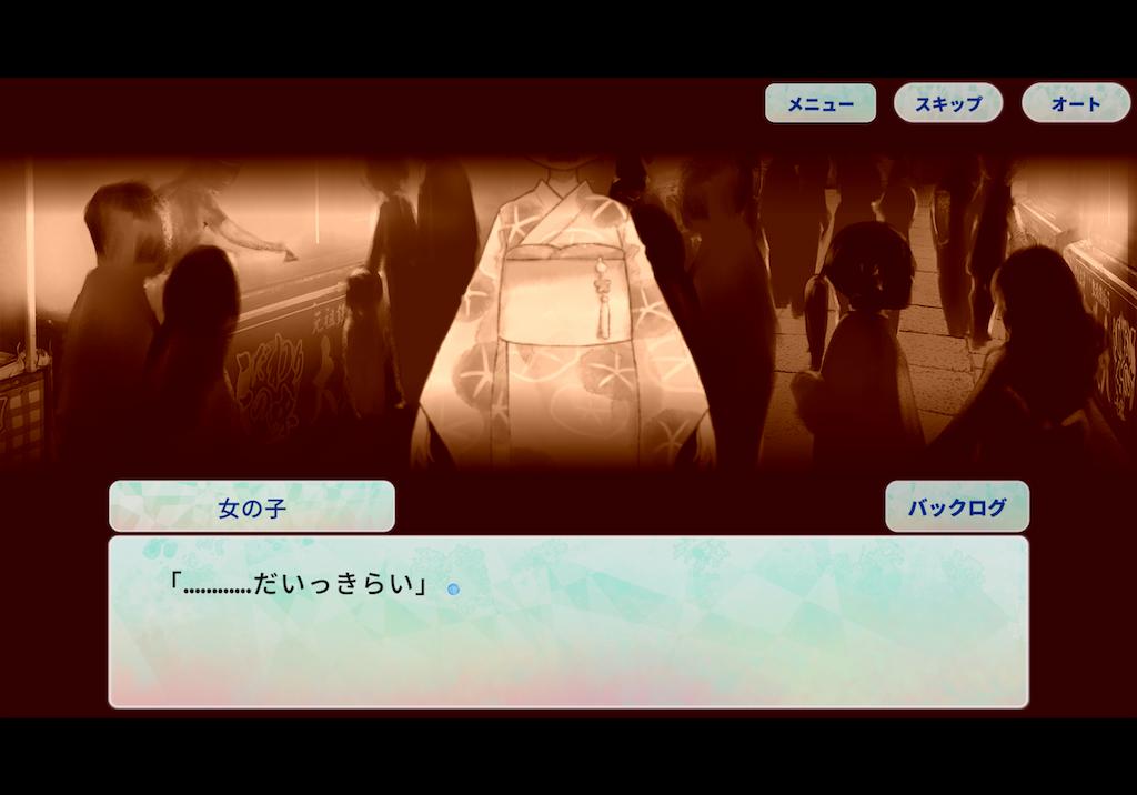 f:id:dedashidake:20200825194330p:image