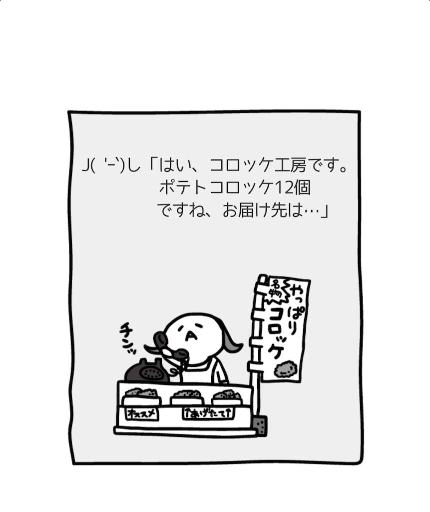 f:id:dedashidake:20201008192731j:image