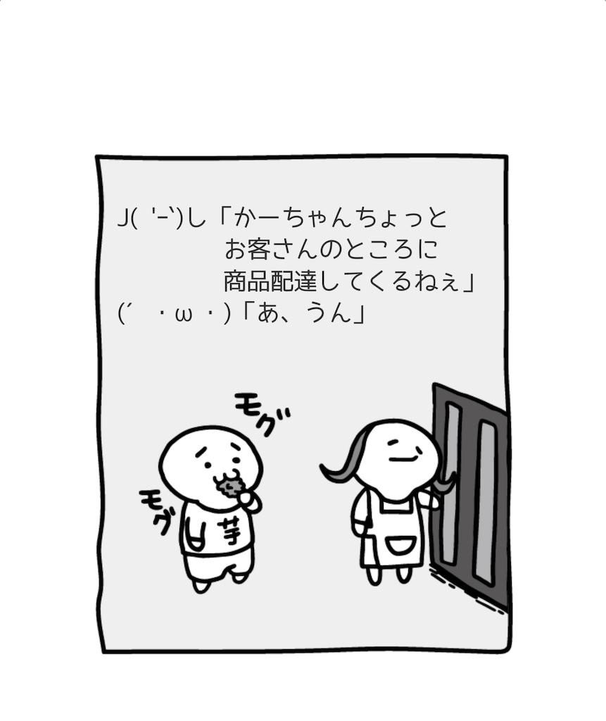 f:id:dedashidake:20201008193127j:image