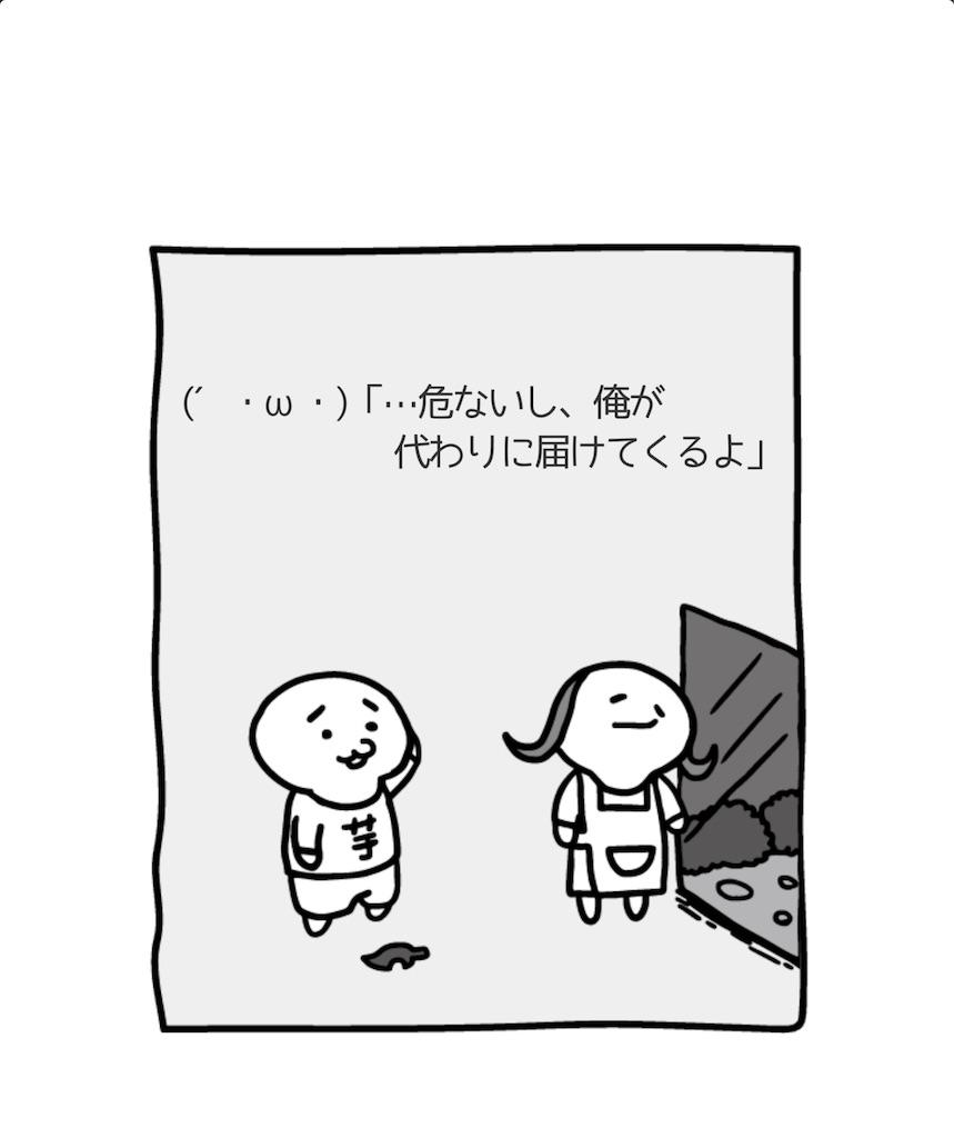 f:id:dedashidake:20201008193229j:image