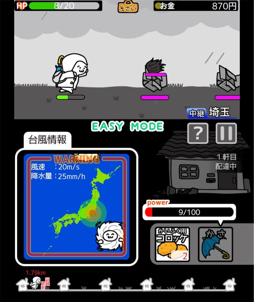 f:id:dedashidake:20201008194322j:image