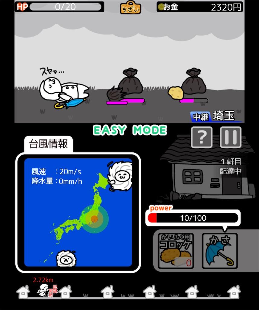 f:id:dedashidake:20201008194419j:image