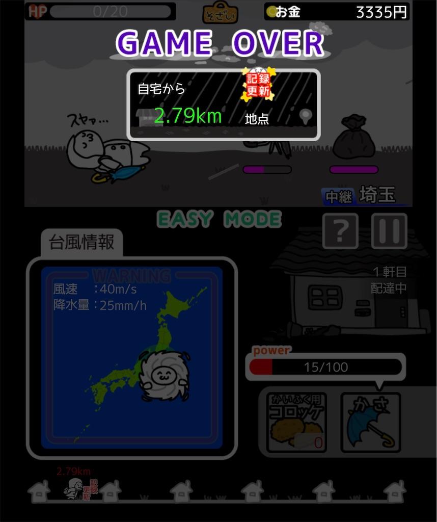 f:id:dedashidake:20201008195212j:image