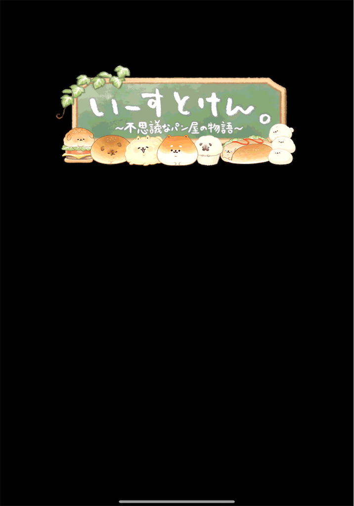f:id:dedashidake:20201018143826p:image