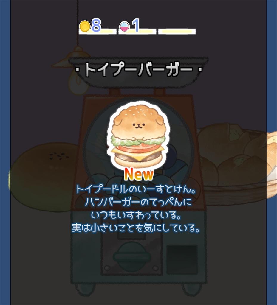 f:id:dedashidake:20201018144832j:image