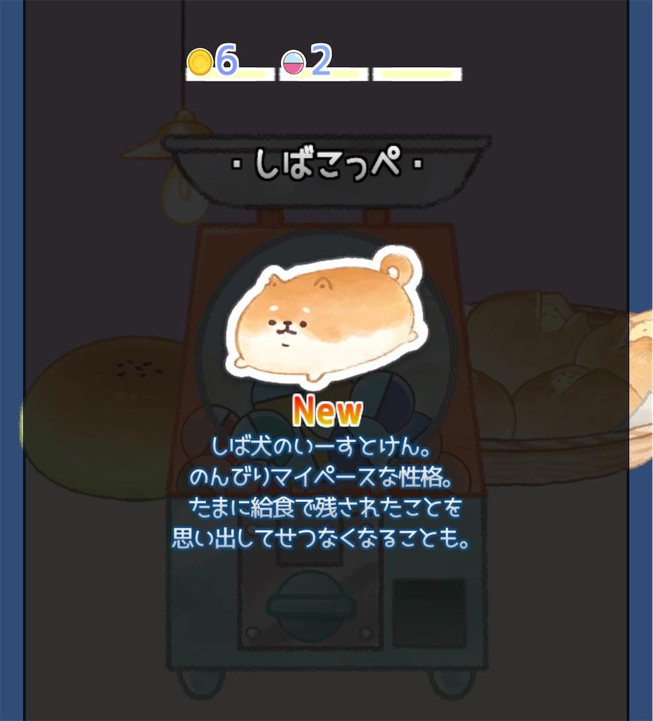f:id:dedashidake:20201018145200j:image