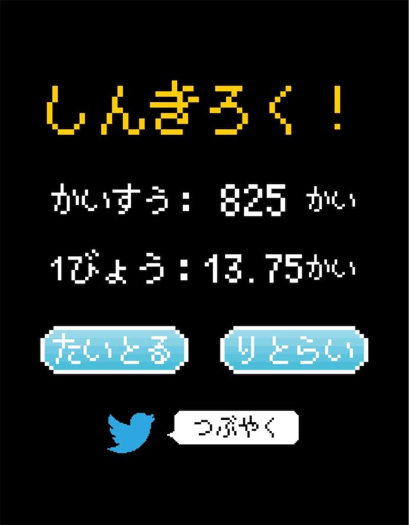 f:id:dedashidake:20201020191345j:image