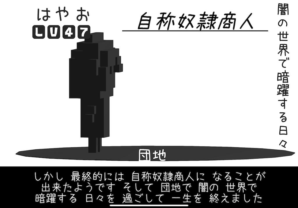 f:id:dedashidake:20201024143222p:image