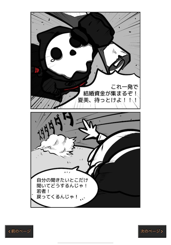 f:id:dedashidake:20201026194700p:image