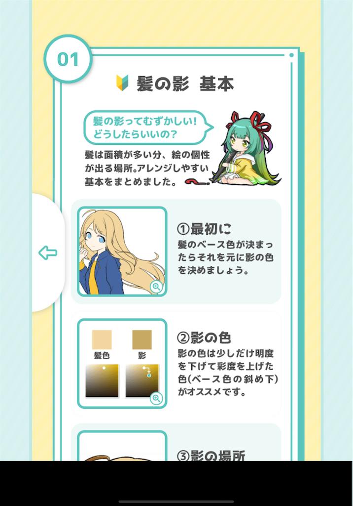 f:id:dedashidake:20201105195149p:image