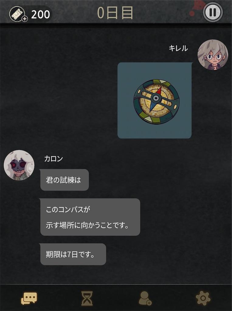 f:id:dedashidake:20201121170845j:image