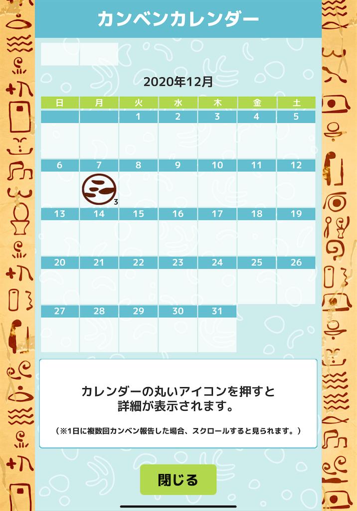 f:id:dedashidake:20201207195519p:image