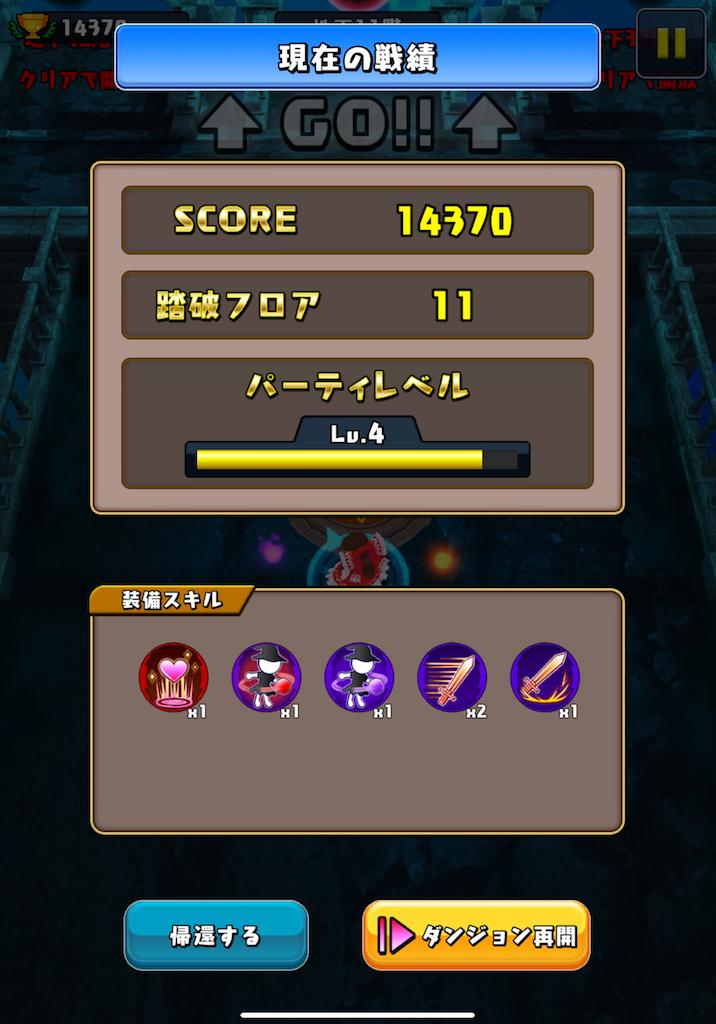 f:id:dedashidake:20201226093420p:image