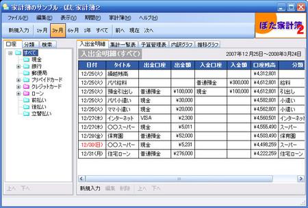 f:id:deeeki:20080309053933j:image:w150,right