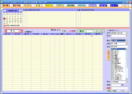 f:id:deeeki:20080309053935j:image:w150,right