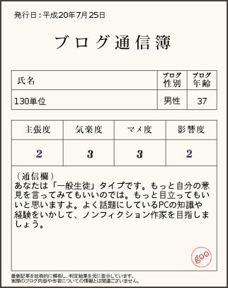 f:id:deeeki:20080725004043p:image