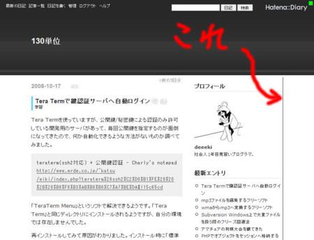 f:id:deeeki:20081020174344j:image:w320