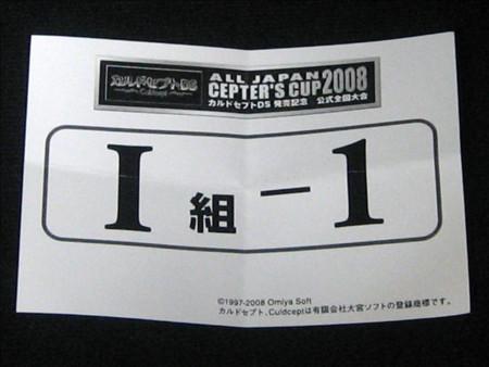 20081207023004