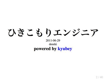f:id:deeeki:20110629051554p:image:w320