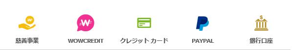Wowapp現金振込