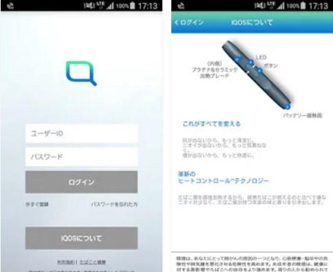 アイコスアプリ