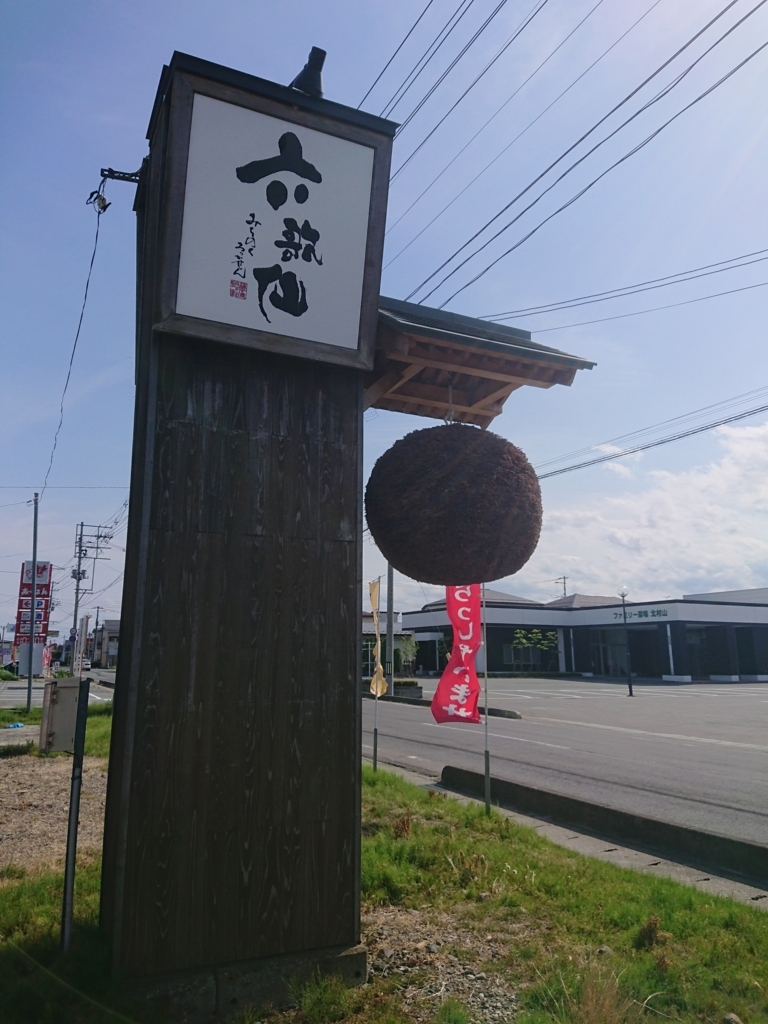 f:id:deep-karuma-waap-ec-real-s1:20180602223701j:plain