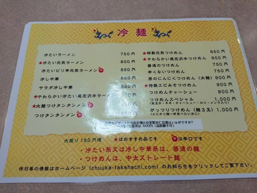 f:id:deep-karuma-waap-ec-real-s1:20180716212129j:plain