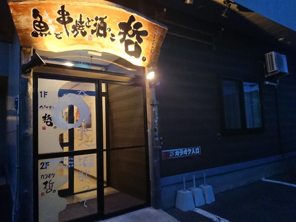 f:id:deep-karuma-waap-ec-real-s1:20180821220020j:plain