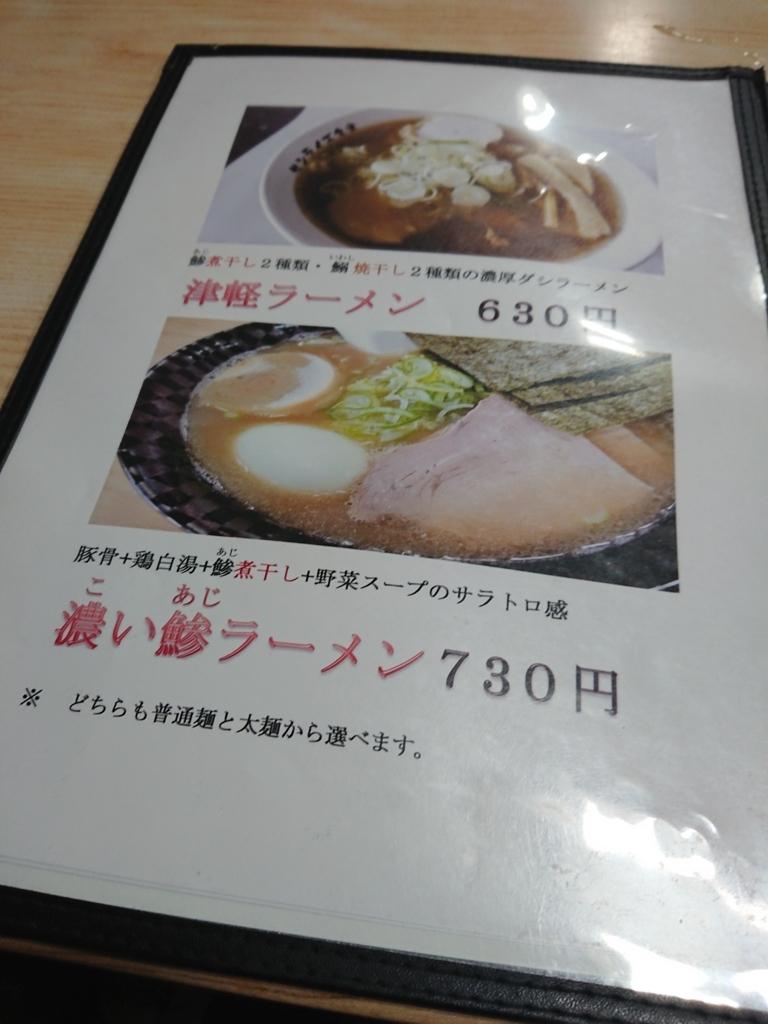 f:id:deep-karuma-waap-ec-real-s1:20180824221730j:plain