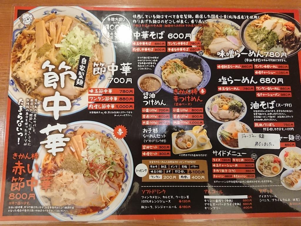 f:id:deep-karuma-waap-ec-real-s1:20180903200255j:plain