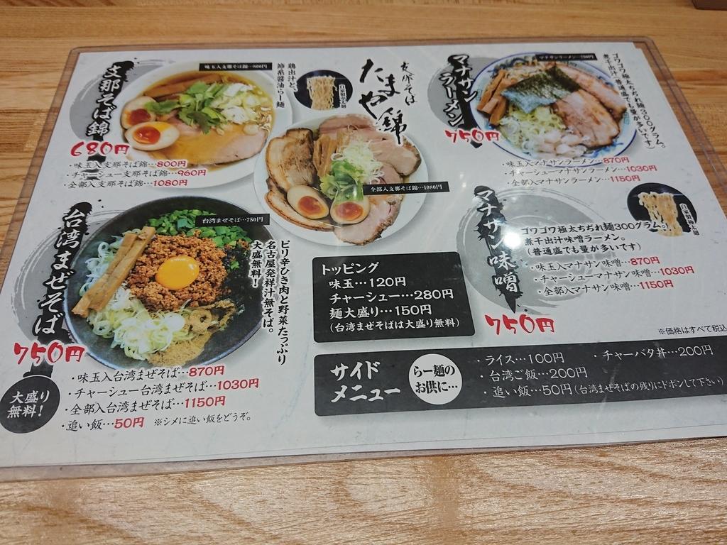 f:id:deep-karuma-waap-ec-real-s1:20181104234059j:plain