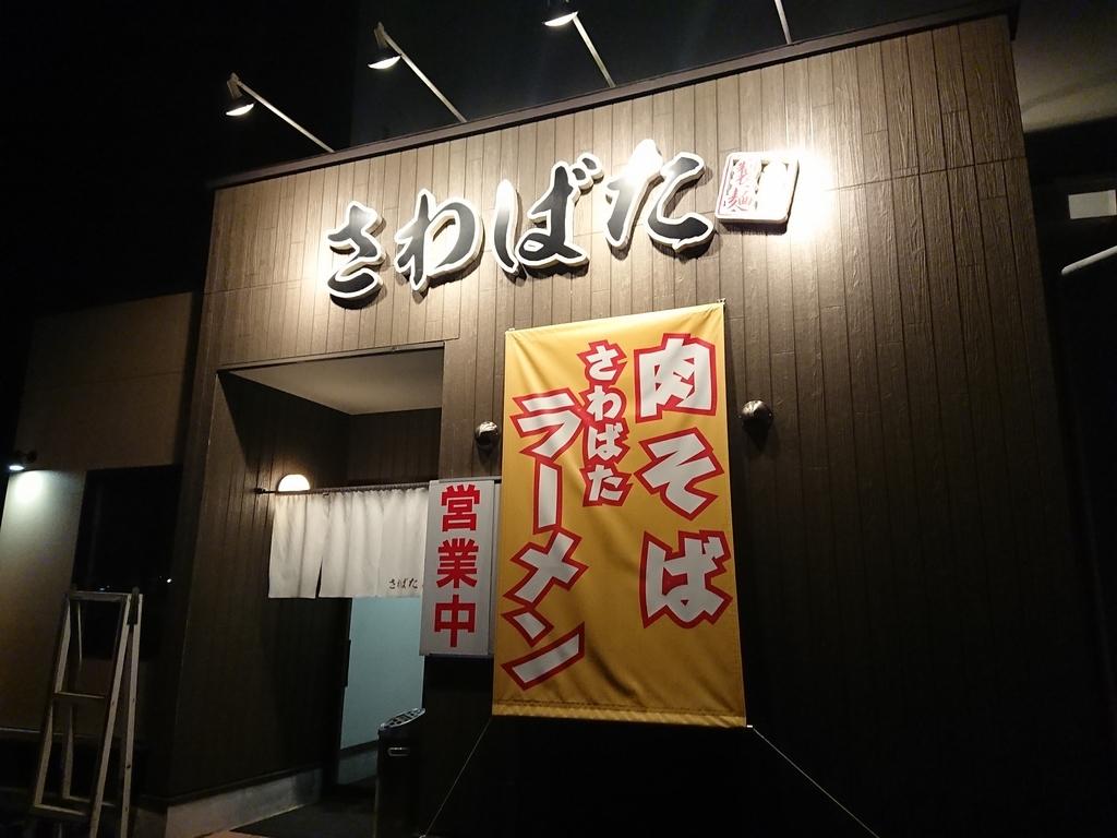 f:id:deep-karuma-waap-ec-real-s1:20181125234034j:plain