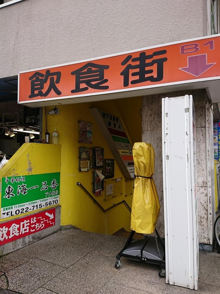 f:id:deep-karuma-waap-ec-real-s1:20181207230407j:plain