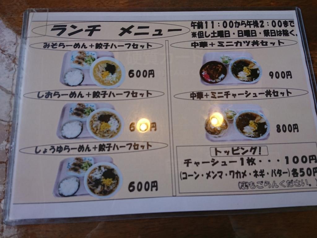 f:id:deep-karuma-waap-ec-real-s1:20181218230018j:plain