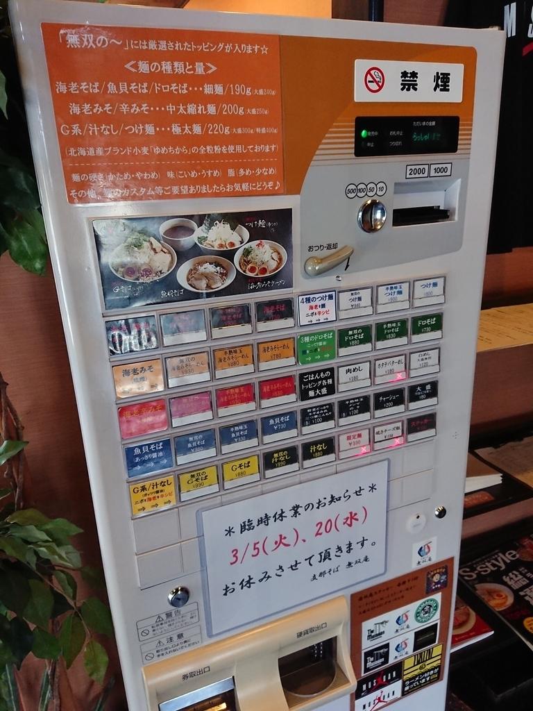 f:id:deep-karuma-waap-ec-real-s1:20190303203631j:plain