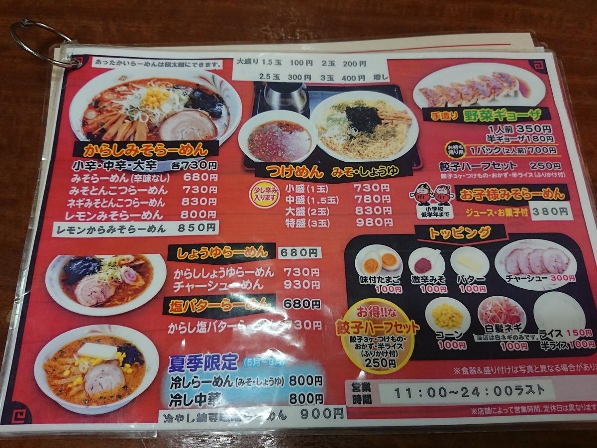 f:id:deep-karuma-waap-ec-real-s1:20190524232211j:plain