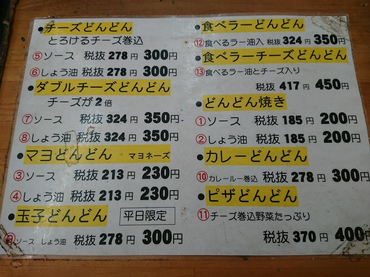 f:id:deep-karuma-waap-ec-real-s1:20190627230949j:plain