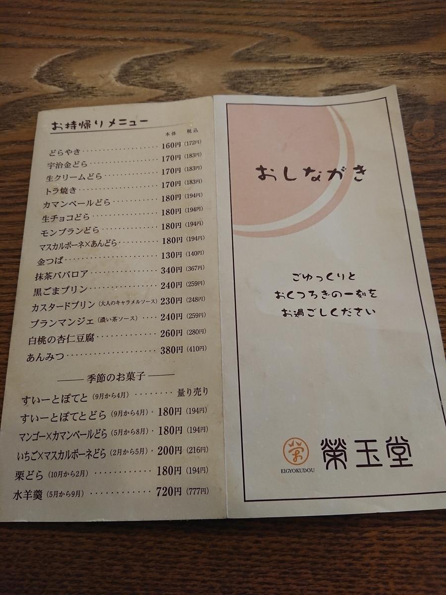 f:id:deep-karuma-waap-ec-real-s1:20190716231455j:plain