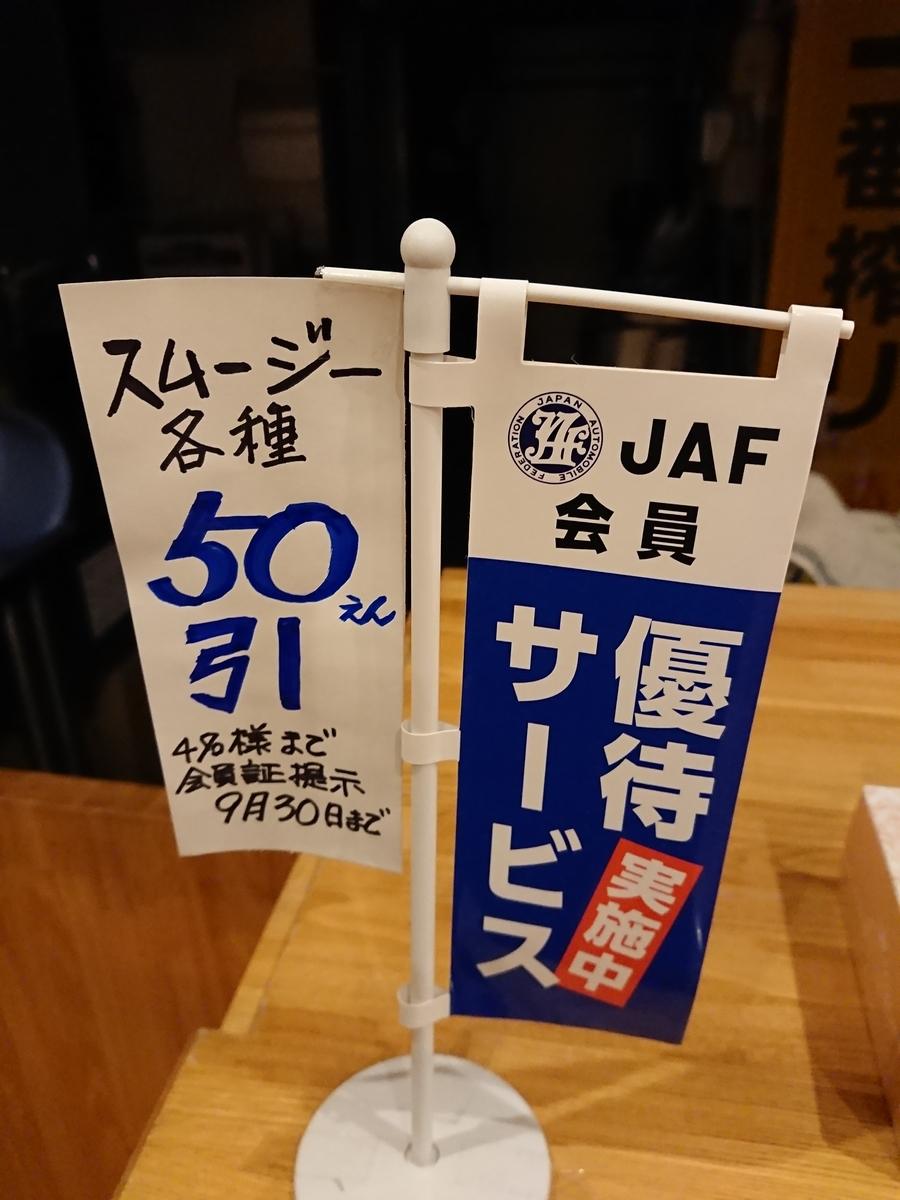 f:id:deep-karuma-waap-ec-real-s1:20190830210512j:plain