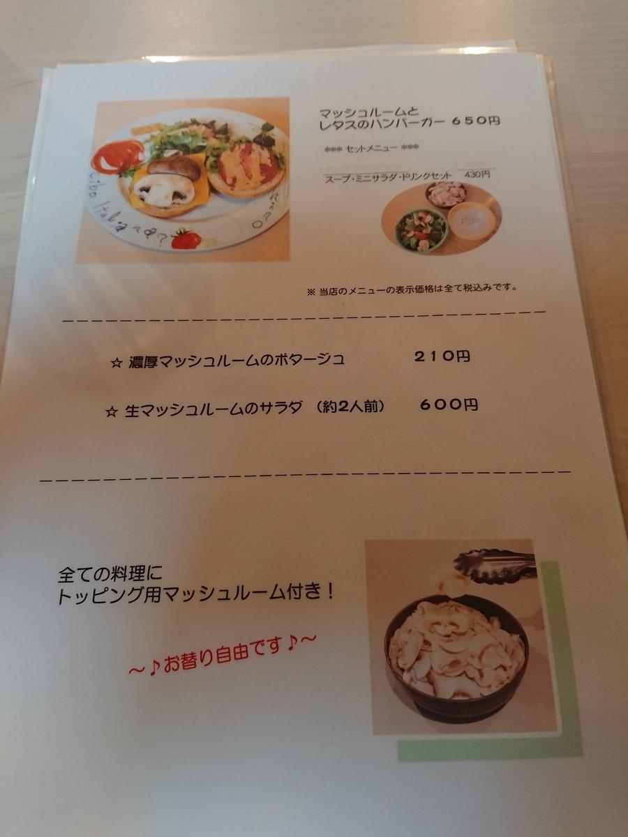 f:id:deep-karuma-waap-ec-real-s1:20190909212845j:plain
