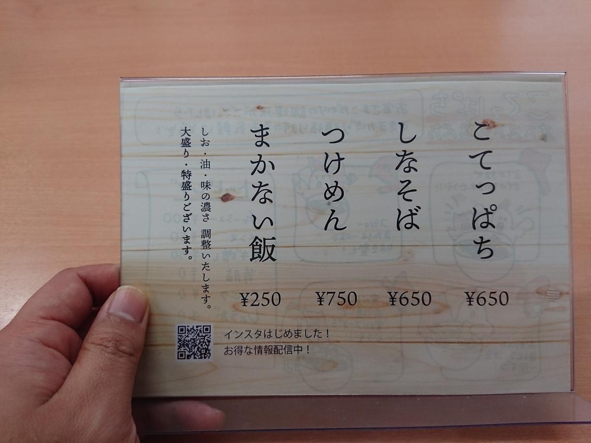f:id:deep-karuma-waap-ec-real-s1:20200202224400j:plain