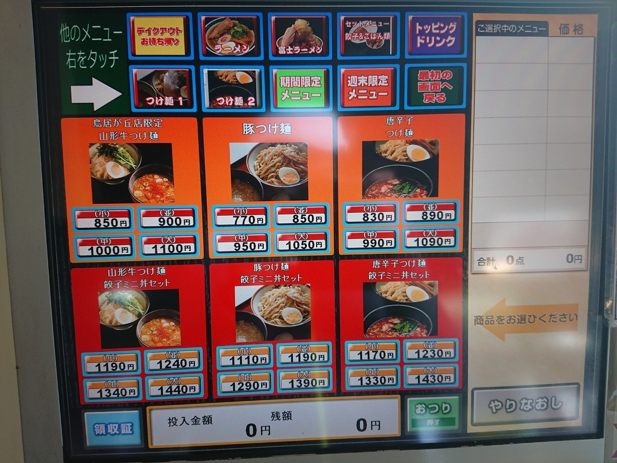 f:id:deep-karuma-waap-ec-real-s1:20200909151243j:plain