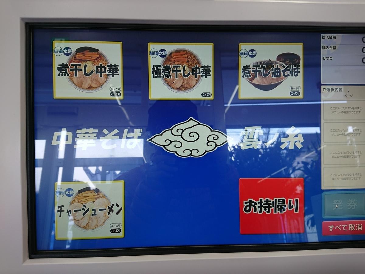 f:id:deep-karuma-waap-ec-real-s1:20201216172042j:plain