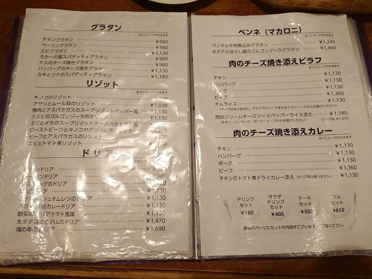 f:id:deep-karuma-waap-ec-real-s1:20201227232036j:plain