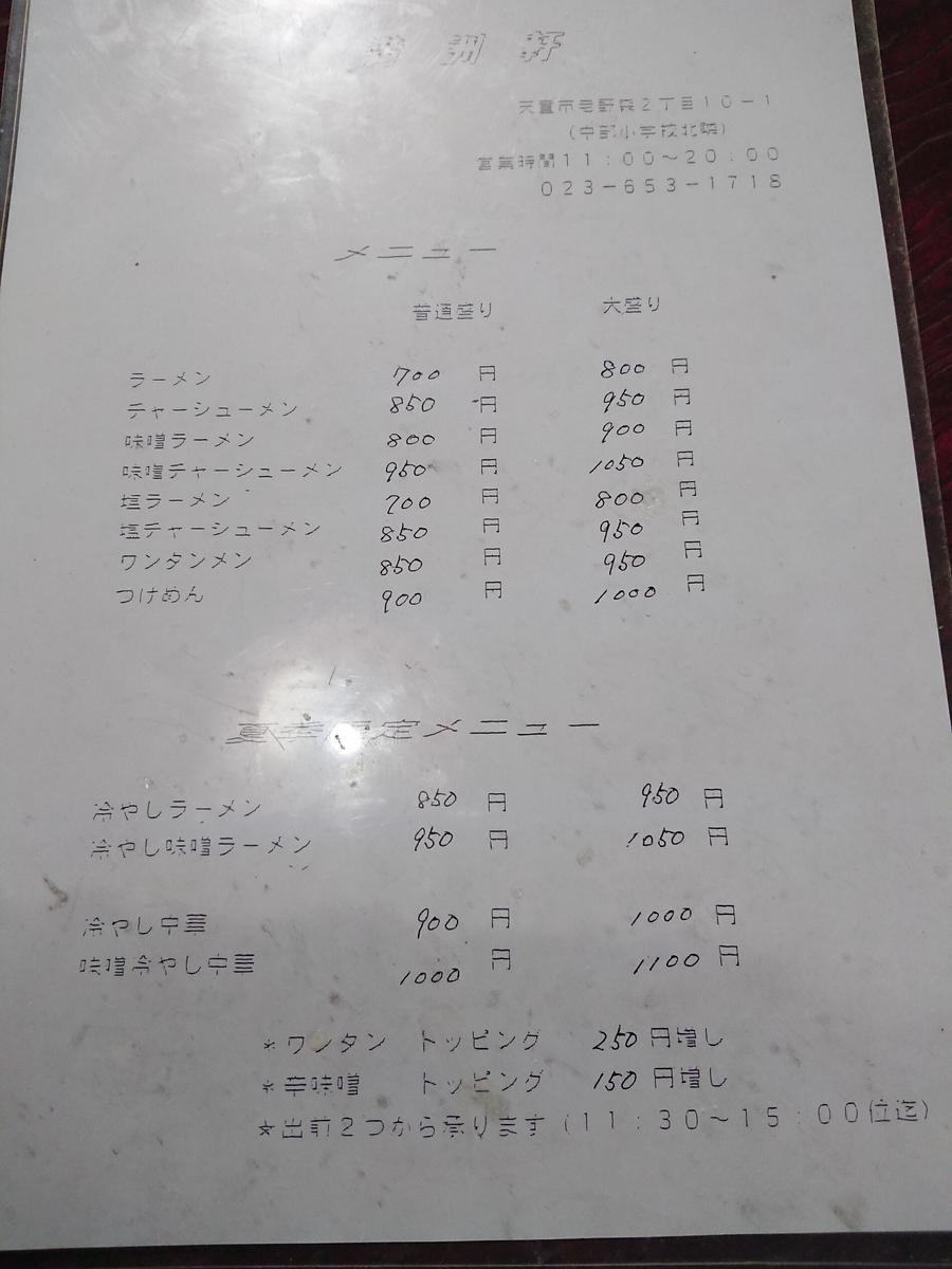 f:id:deep-karuma-waap-ec-real-s1:20210118015800j:plain